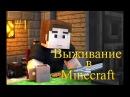 Выживание в Minecraft 1