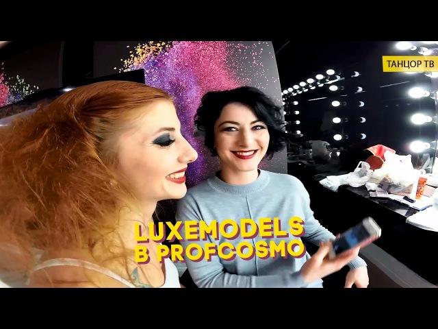 LUXEMODELS в Profcosmo