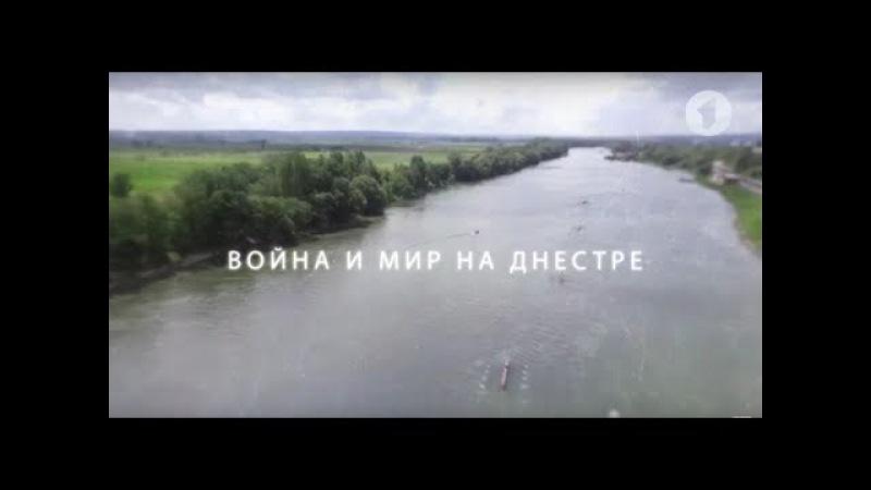 Документальный фильм Война и мир на Днестре » Freewka.com - Смотреть онлайн в хорощем качестве