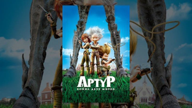 Артур и война двух миров (2010) | Artur - The war of two worlds | Фильм в HD
