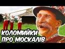 Коломийки Про Москалів Супер Збірка Закарпатських Коломийок Про Москалів Українські пісні