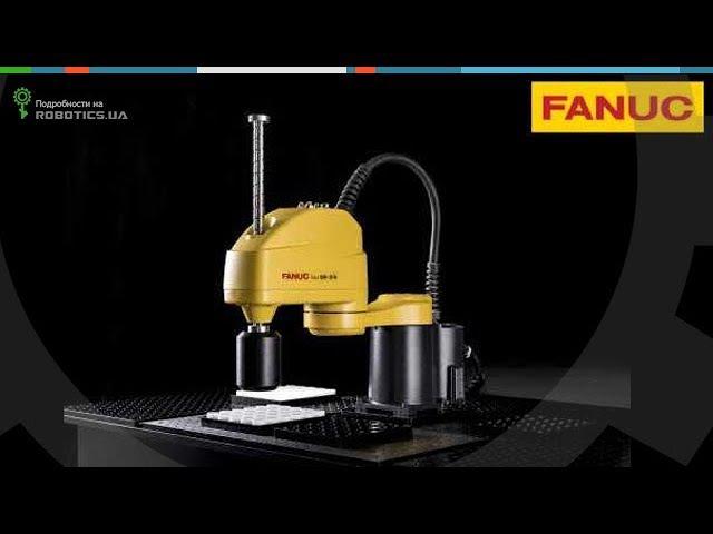Промышленные роботы Fanuc SR-3iA и SR-6iA (Robotics.ua)