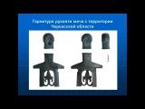 Баранов Г.В. Об одном типе византийских мечей