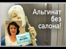 Альгинатные маски BIOSEA. Бизнес с Биоси I Biosea. Работа в интернете