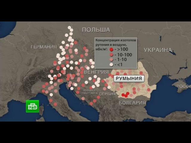 Российские ученые-атомщики установят источник выброса рутения-106