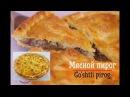 Мясной пирог/Go'shtli pirog