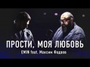 EMIN Прости моя любовь ft Максим Фадеев Official video