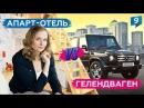 Купить апарт отель по цене Гелендвагена Апарт отель Аристократ Дарья Ковалевс