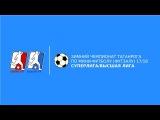 2 тур. Экспресс-Юг - СТЕНВАТ 0 - 13 (0-7) Суперлига/Высшая лига