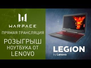 Warface: розыгрыш ноутбука Lenovo Legion Y720
