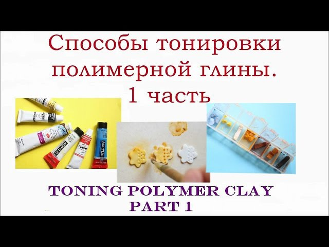 Тонировка полимерной глины☆Toning polymer clay☆ VAIGI. Polymer clay tutorials