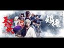 Гинтама 2017 Трейлер к фильму JAP