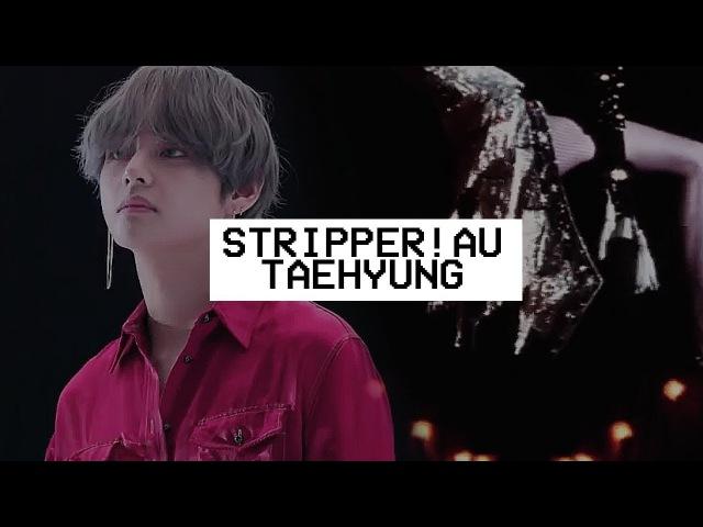 [taehyung] stripper!au 17