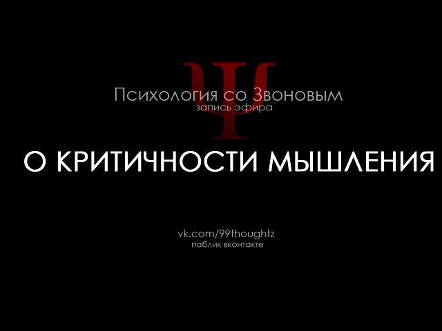 О критичности мышления / Пётр Звонов