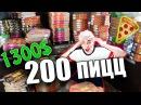 ЗАКАЗАЛ 200 ПИЦЦ ДОМОЙ