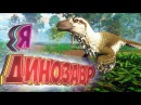 Выживание За ДИНОЗАВРА - SAURIAN Симулятор Динозавра - Прохождение 1