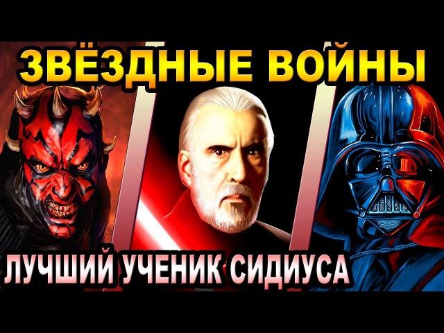 Звёздные Войны Лучший Ученик Сидиуса.