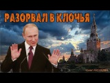 Экономика, разорванная в клочья - Русский съезд. Ю.П.Савальев.