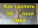 Как сделать Сову из дерева своими руками / Деревянные игрушки / 3D пазл / Талисман Sekretmastera