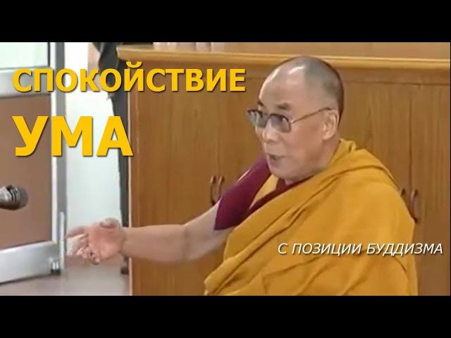Спокойствие ума с позиции буддизма | Далай Лама