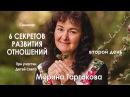 Марина Таргакова — Семинар «6 секретов развития отношений» (день второй)