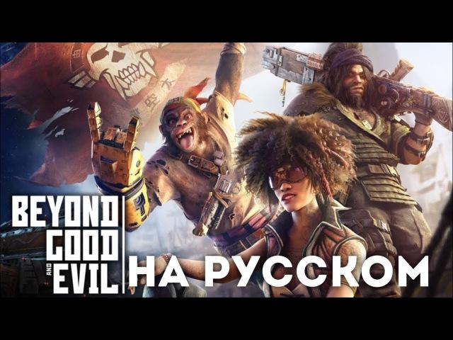 Beyond Good and Evil 2 - Первый корабль и команда (ПЕРЕВОД)