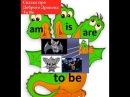 Сказка про Доброго Дракона to be Сказка про глагол to be Английский для детей