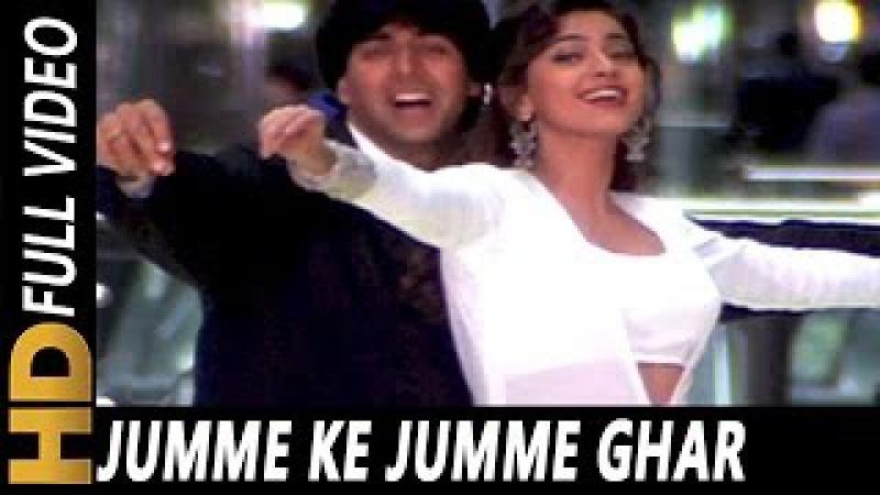 Jumme Ke Jumme Ghar Aaya Karo | Abhijeet, Poornima | Mr. And Mrs. Khiladi 1997 Songs | Akshay Kumar