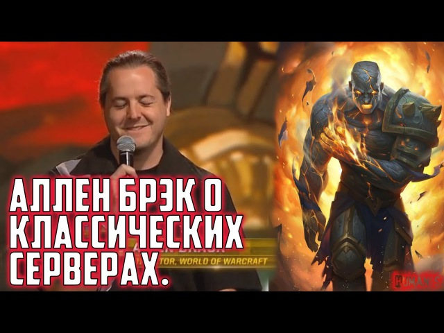 Тот мерзопакостный ответ Дж. Аллена Брэка о World of WarCraft Classic (На Русском)