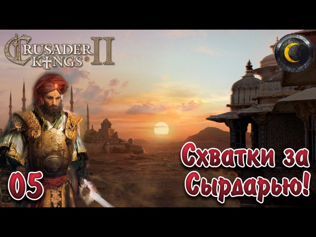 CK II Jade Dragon Хорезмшах 5 Степной Поход