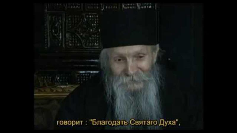 Старец Фаддей. 'Каковы мысли твои, такова и жизнь твоя'