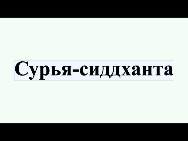 Сурья-сиддханта