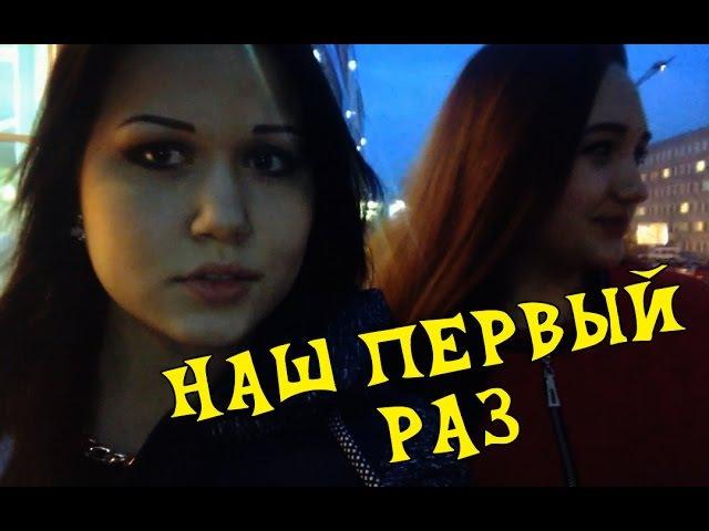 Vlog ДВУХ ЛИЦ♥STUDENT LIFE►►►14 ВЫПУСК→ НАШ ПЕРВЫЙ РАЗ, ХАЛЯВА, ЭЙФЕЛЕВА БАШНЯ