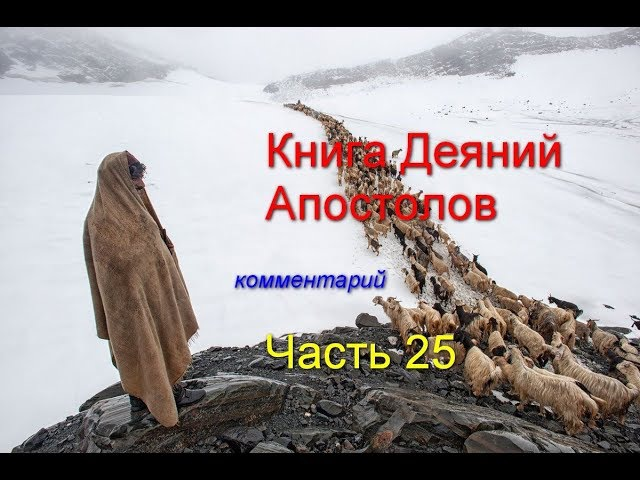 Книга Деяний Апостолов. Комментарий. Часть 25