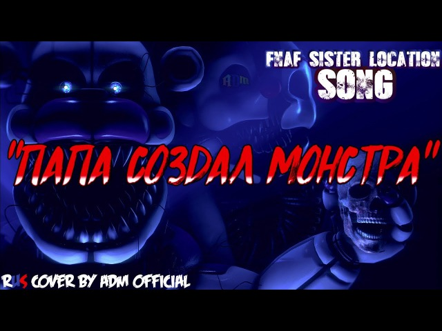 FNAF SISTER LOCATION SONG - Daddys Little Monsters[RUS COVER] (ADM Official feat.FrodesDiD DJMine)