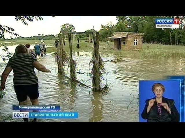 Вести. Ставропольский край 29.05.2017