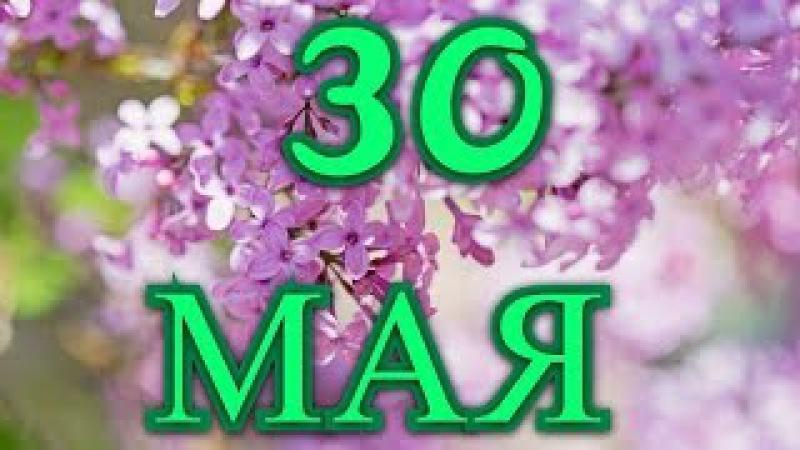 30 мая Международный день феминизма и другие праздники..