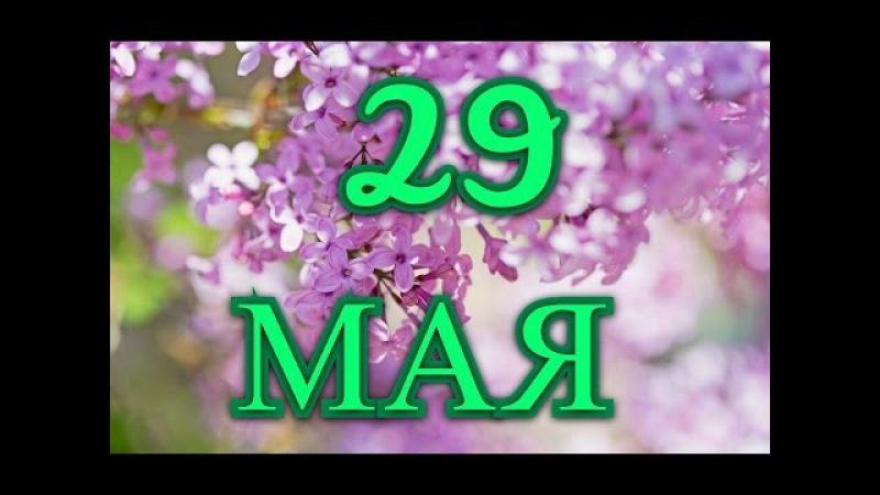29 мая День химика и другие праздники..