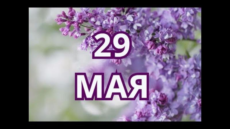 29 мая День военного автомобилиста и другие праздники