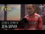Сказочная Русь  6 сезон  Серия 10
