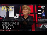 Сказочная Русь  6 сезон  Серия 26