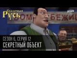 Сказочная Русь  6 сезон  Серия 12