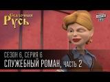 Сказочная Русь  6 сезон  Серия 6