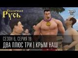 Сказочная Русь  6 сезон  Серия 19