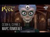 Сказочная Русь  6 сезон  Серия 2