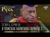 Сказочная Русь  6 сезон  Серия 16