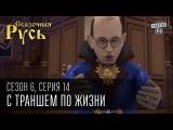 Сказочная Русь  6 сезон  Серия 14