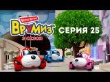 Врумиз  3 сезон  25 серия - С Рождеством, Доктор Гав! Часть 1