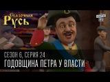 Сказочная Русь  6 сезон  Серия 24
