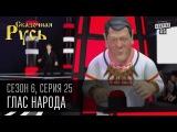 Сказочная Русь  6 сезон  Серия 25